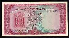 5 RIALS ND1964 P-2a, Serial A6 780829 XF [Sold Out]